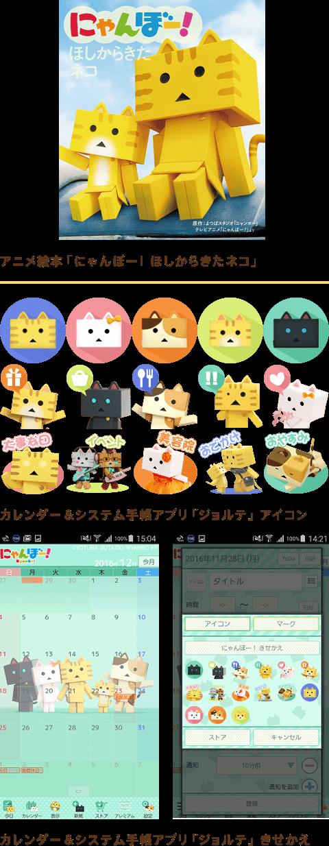 関連グッズ「絵本」「手帳アプリ『ジョルテ』」